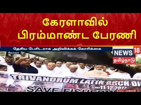 கேரளாவுக்கு பிரதமர் வரவேண்டும்   ஆளுநர் மாளிகை நோக்கி மக்கள் பேரணி   News 18 Tamil Nadu