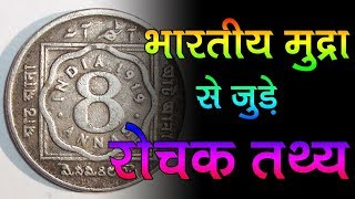 Interesting Facts Of Indian Currency भारतीय मुद्रा के रोचक तथ्य