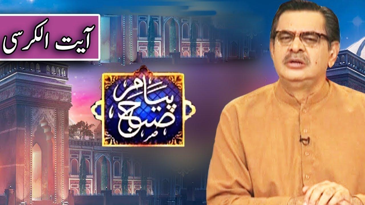 Peyam e Subh With Aneeq Ahmed | 7 October 2019 | Dunya News