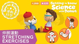 【Getting to Know Science with Donut】— 伸展運動