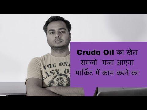 Crude Oil  का खेल समजो  मजा आएगा MARKET  में काम करने का .🔥