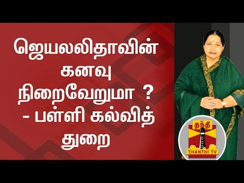 Will Jayalalithaa's Dream Come True? - Department of School Education   Discussion