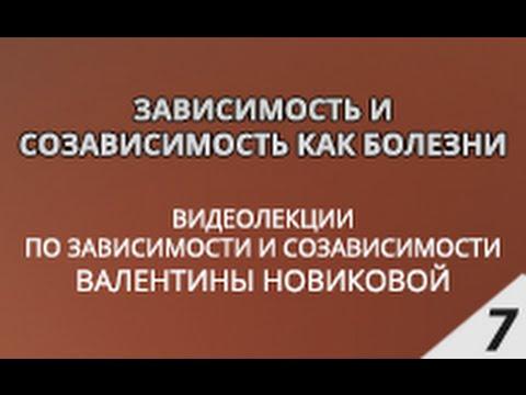 Зависимость и созависимость как болезни - Лекции Валентины Новиковой