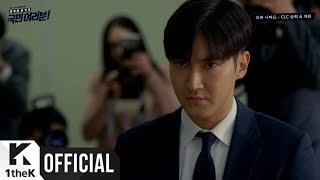[MV] Seung Hee(승희), Ye Eun(예은) (CLC) _ Really Bad Guy(오빠 나빠요) (국민 여러분! OST Part.3)