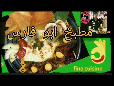 كفته-وحمص-مع-صوص-اتشبوتلي-نرجو-الدعم-للاستمرار-في-الفيديو-egyptians-famous-kofta