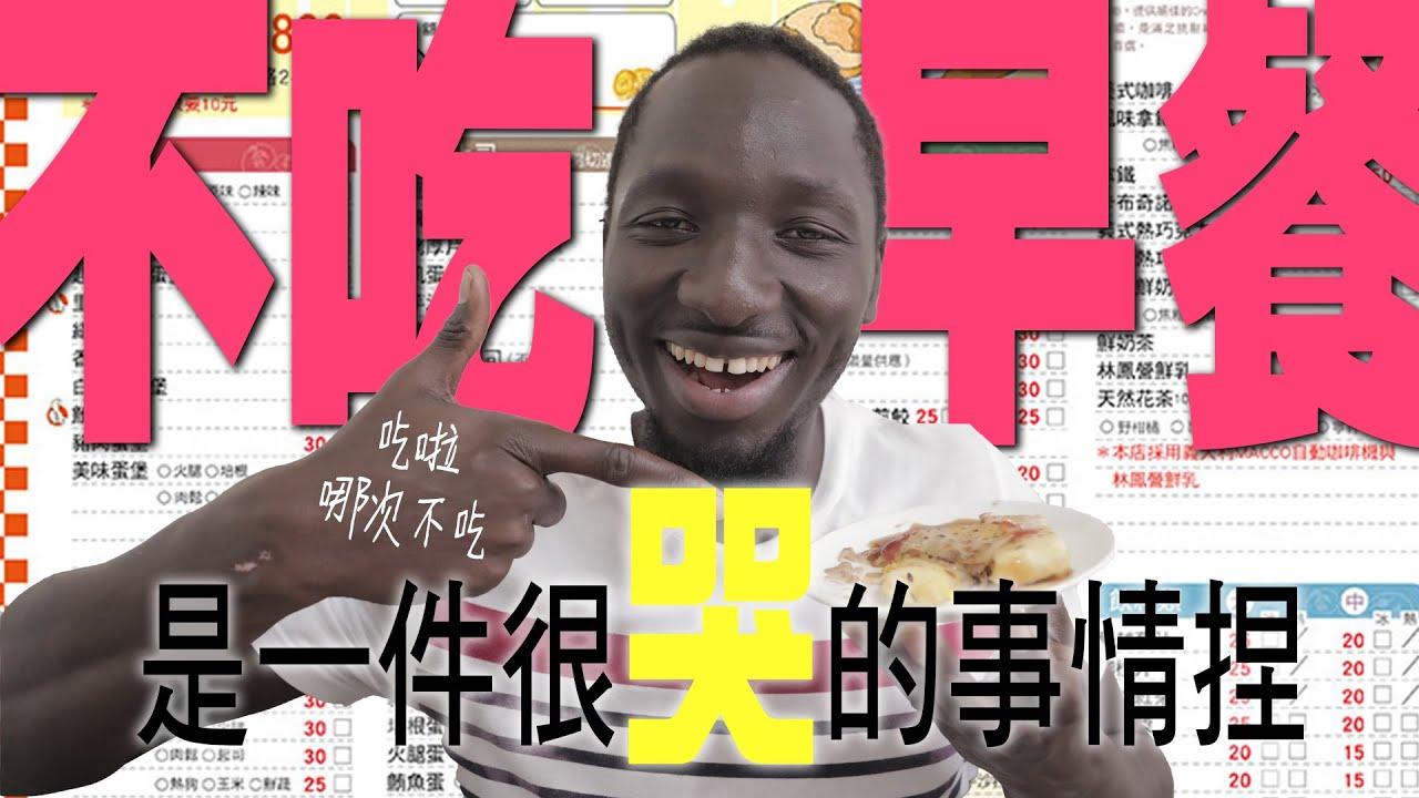 驚!黑人每天必吃的台灣早餐首次大公開...對「台灣人才知道的隱藏版」評價竟然是?【黑色星期五】#24