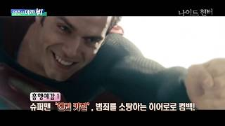 [아까뷔] #나이트헌터 스릴러종합선물세트