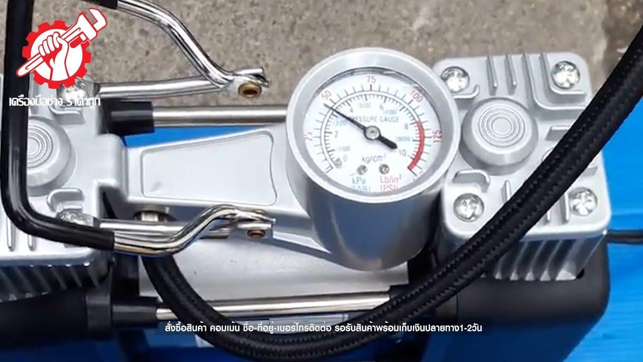 รีวิวให้เห็นกันจะจะ ปั๊มลมไฟฟ้าติดรถยนต์ กระบะ เก๋ง มอเตอร์ไซค์ ซาเล้ง จักรยาน ใช้ได้หมด