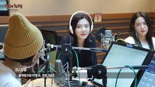 The reason why JOY cried when she ate lunch with Rose, 조이가 로제와 밥 먹다 운 사연 [정오의 희망곡 김신영입니다] 20170823
