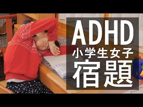 【ADHD小学生女子】気が散って集中力が続かない宿題の様子
