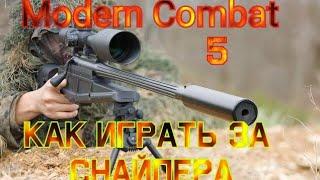Modern Combat 5 моя игра за снайпера  лучший шутер на андроид