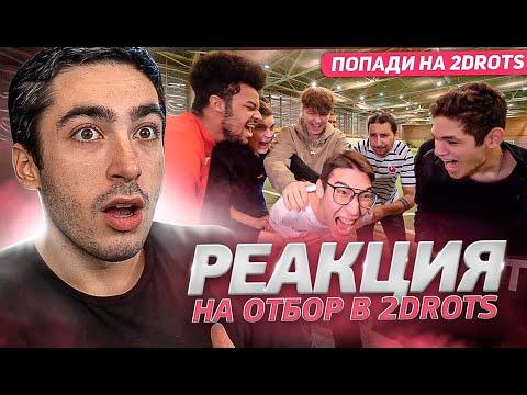 РЕАКЦИЯ НА СТАНЬ ЛЕГЕНДОЙ 2DROTS #1 ПЕНАЛЬТИ НА СТРИЖКУ