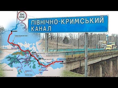 Украина может восстановить подачу воды в Крым. Но есть условие...
