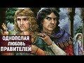 История ЛГБТ-королей и королевы АНГЛИИ