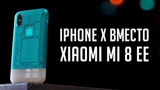 Прозрачный iPhone X вместо Xiaomi Mi 8 Explorer Edition