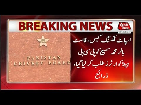 PCB Summon Fast Bowler Mohammad Sami at HQ in Spot-Fixing Case