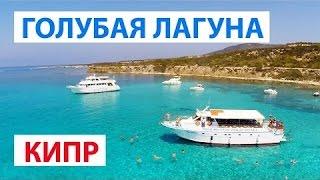 Реально красивое путешествие на корабле.Голубая лагуна. Кипр.Blue lagoon. Cyprus.(Полине и Ане очень нравиться путешествовать. Они отправились в путешествие на корабле в красивое место...., 2016-08-07T17:00:42.000Z)