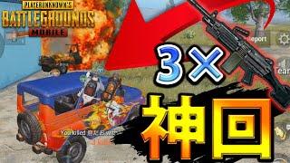 【PUBGMOBILE】神回!!『超攻撃特化車両』が強すぎてぶっ壊れ性能な件!…