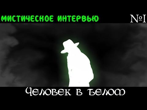 МИСТИЧЕСКОЕ ИНТЕРВЬЮ 'Человек в белом' (№ I)