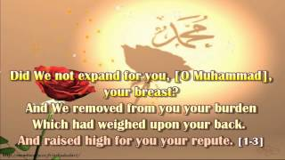 SURAH AL SHARH Chapter 94 Recited by AbdulRahman As Sudais