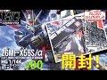 「HGCE(REVIVE) 1/144 フォースインパルスガンダム(Force Impulse Gundam)のレビュ…