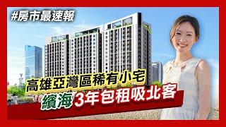 【房市最速報】高雄亞灣區「繽海」 稀缺小宅包租置產│非凡新聞