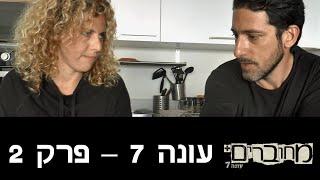 מחוברים פלוס עונה 7 - פרק 2 המלא