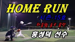 """""""시즌-15호"""" 홈런타자 - 홍성덕 …"""