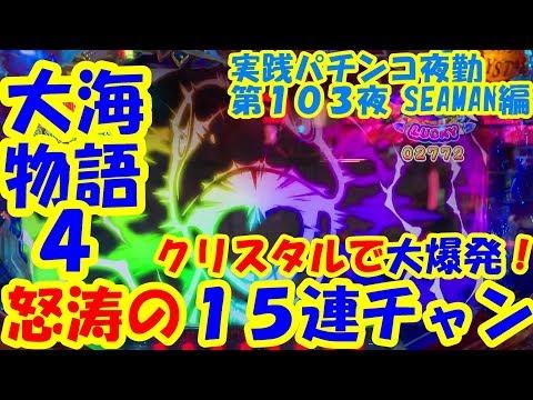 【大海物語4】実践パチンコ夜勤 第103夜  ~クリスタルで大爆発!怒涛の15連チャン!~