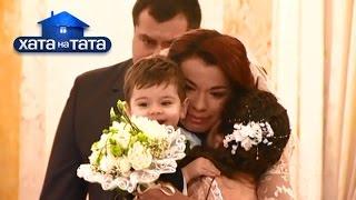Мужчина устроил жене свадьбу ее мечты – Хата на тата