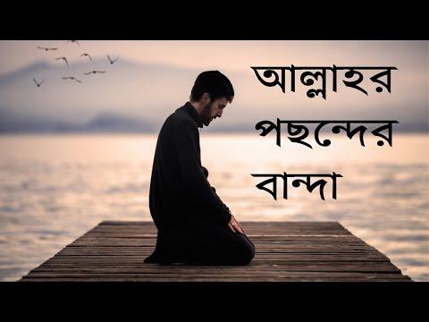 আল্লাহর প্রিয় বান্দা হতে চান ? তাহলে জানুন।___ Sheikh Abdul Qayum.