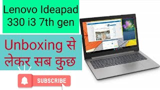 Lenovo ideapad 330 i3 7th gen unboxing and review