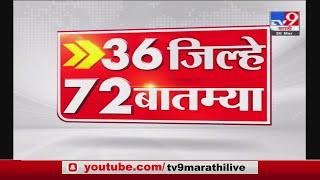 36 जिल्हे 72 बातम्या  | 6: 30 PM | 24 June 2021-TV9