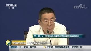 [中国财经报道]人社部等七部门联合开展根治欠薪夏季专项行动| CCTV财经