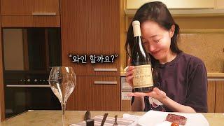 엄언니의 초간단 와인 디너 레시피
