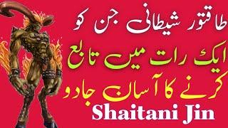 Ek Rat Me Shaitani Jin Ko Kabu Karny Ka Amal | Mantra | Amliyat Ka Badshah