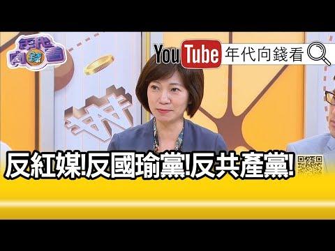 精華片段》姚惠珍:蔡衍明是破壞國民黨團結?【年代向錢看】20190715