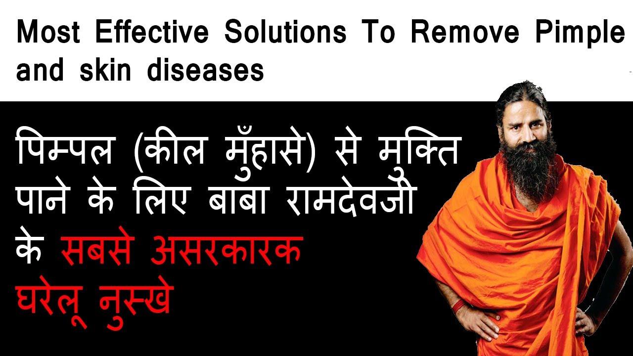 प म पल स म क त By Swami Ramdev Most Effective Way