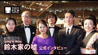 第31回 #東京国際映画祭 レッドカーペット公式インタビュー 『鈴木家の...