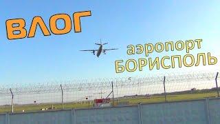 ВЛОГ: Аэропорт Борисполь и самолеты над головой(Небольшая обзорная экскурсия к аэропорту