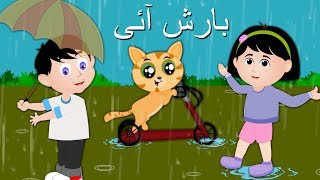 Barish aayi cham cham cham and more | بارش آئی | Urdu baby songs | Rhymes Collection for Kids