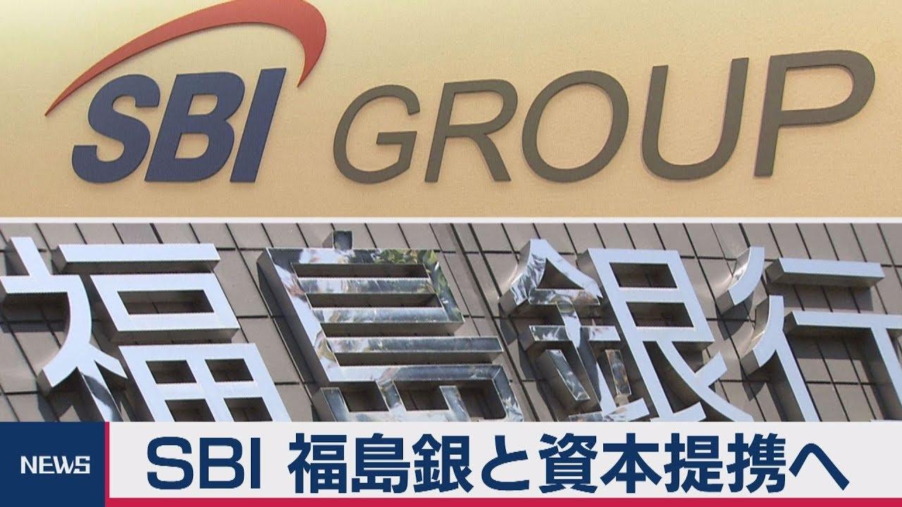 福島 銀行 sbi