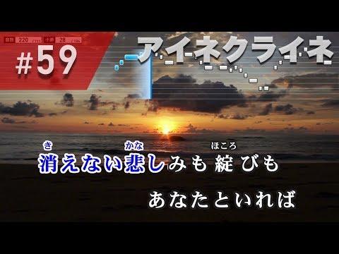 アイネクライネ / 米津玄師 カラオケ【歌詞・音程バー付き / 練習用】