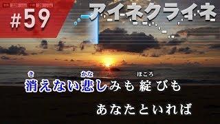 アイネクライネ / 米津玄師 練習用制作カラオケ
