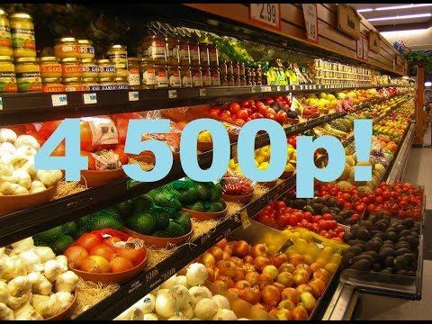 Продукты! Большая закупка! 4500!! Цены на продукты! Чек! Обзор продуктов!