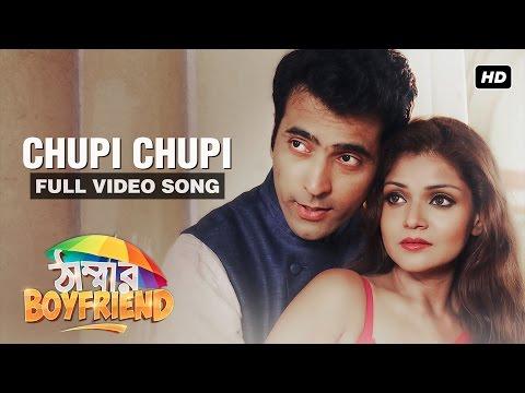 Chupi Chupi | Thammar Boyfriend | Abir Chatterjee | Arunima Ghosh | Madhuraa Bhattacharya | 2016