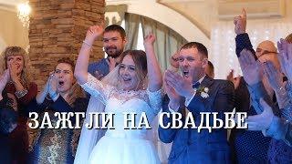 Песня молодоженов. Все гости вместе сочинили песню и спели на свадьбе!