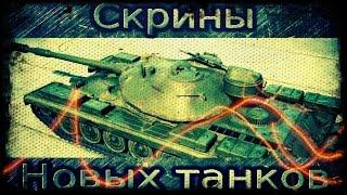 HD РЕНДЕРЫ FCM 50T, ОБЪЕКТ 777, SP I.C И RHM. SKORPION - Патч 0.9.9
