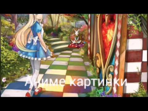Аниме картинки Алиса в стране чудес под музыку)))