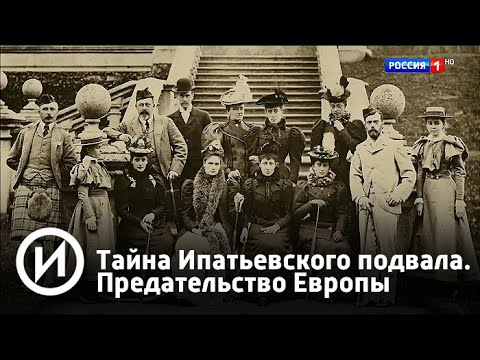 Тайна Ипатьевского подвала. Предательство Европы   Телеканал \